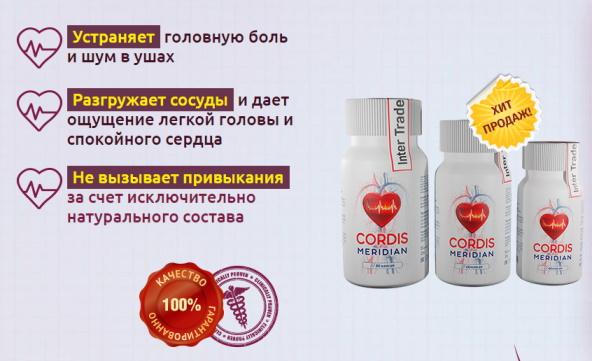 cordis meridian таблетки