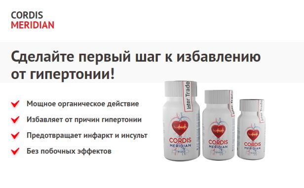 артерио купить цена отзывы
