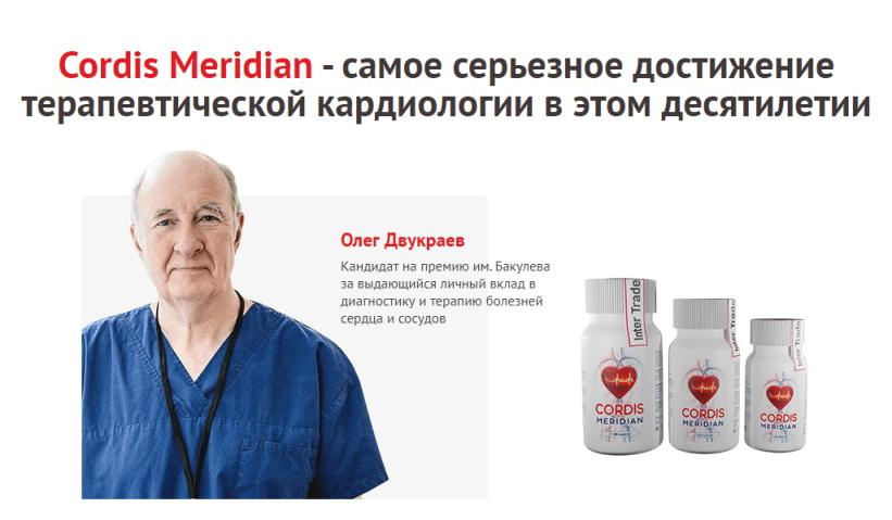 препарат артерио отзывы цена
